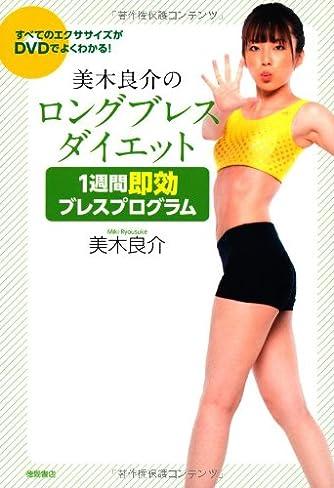美木良介のロングブレス ダイエットセット【2巻セット】