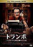 トランボ ハリウッドに最も嫌われた男 [DVD] image