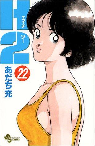 H2 (22) (少年サンデーコミックス)