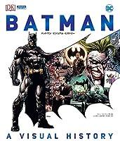 バットマン:ビジュアル・ヒストリー (ShoPro Books)