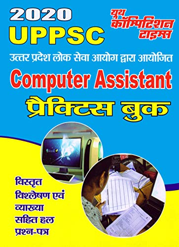 PRACTICE BOOK (2020 UPPSC COMPUTER ASSISTANT): 2020 UPPSC COMPUTER ASSISTANT (20191208 540) (Hindi Edition)