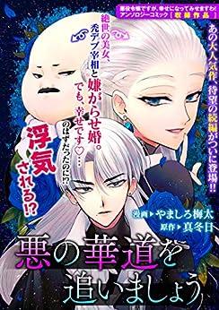 [やましろ 梅太, 真冬日]の悪の華道を行きましょう: 2 悪の華道を追いましょう (ZERO-SUMコミックス)