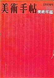 美術手帖 美術年鑑 1965