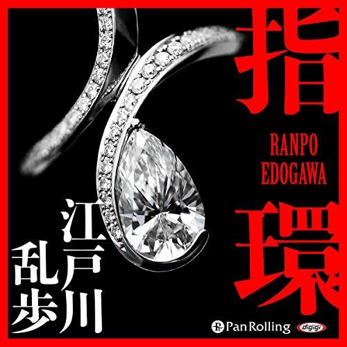 『指環』のカバーアート