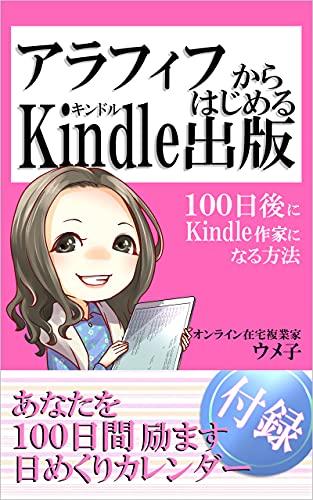 アラフィフからはじめるKindle出版 : ~100日後にKindle作家になる方法~ オンライン在宅複業家のウメ子シリーズ (EPP. Labo.)