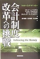 会計制度改革への挑戦―フォローイング・ザ・マネー