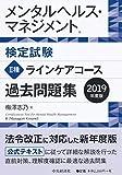 メンタルヘルス・マネジメント検定試験 Ⅱ種ラインケアコース 過去問題集<2019年度版>