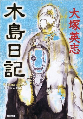 木島日記 (角川文庫)の詳細を見る
