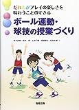 ボール運動・球技の授業づくり (だれもがプレイの楽しさを味わうことのできる)