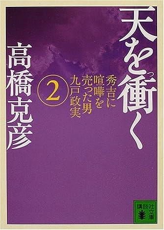天を衝く(2) (講談社文庫)