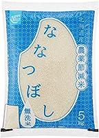 [Amazonブランド]Happy Belly 無洗米 北海道産 農薬節減米 ななつぼし