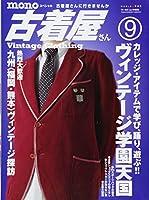 モノ・スペシャル 古着屋さん (ワールド・ムック 925)