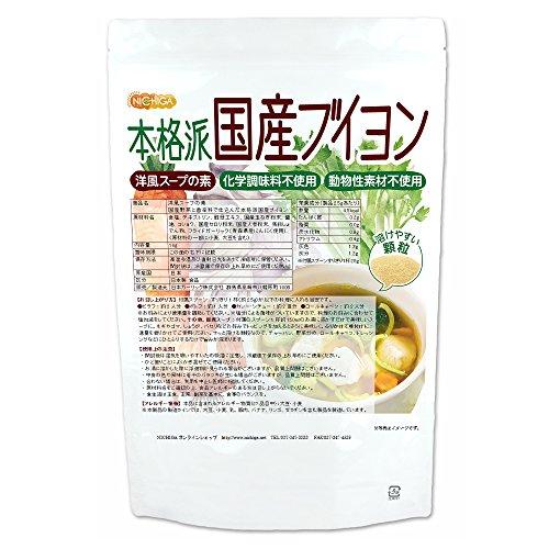 洋風スープの素 本格派国産 ブイヨン 1kg[02] NICHIGA(ニチガ) 化学調味料無添加・動物性素材不使用・遺伝子組換え材料不使用