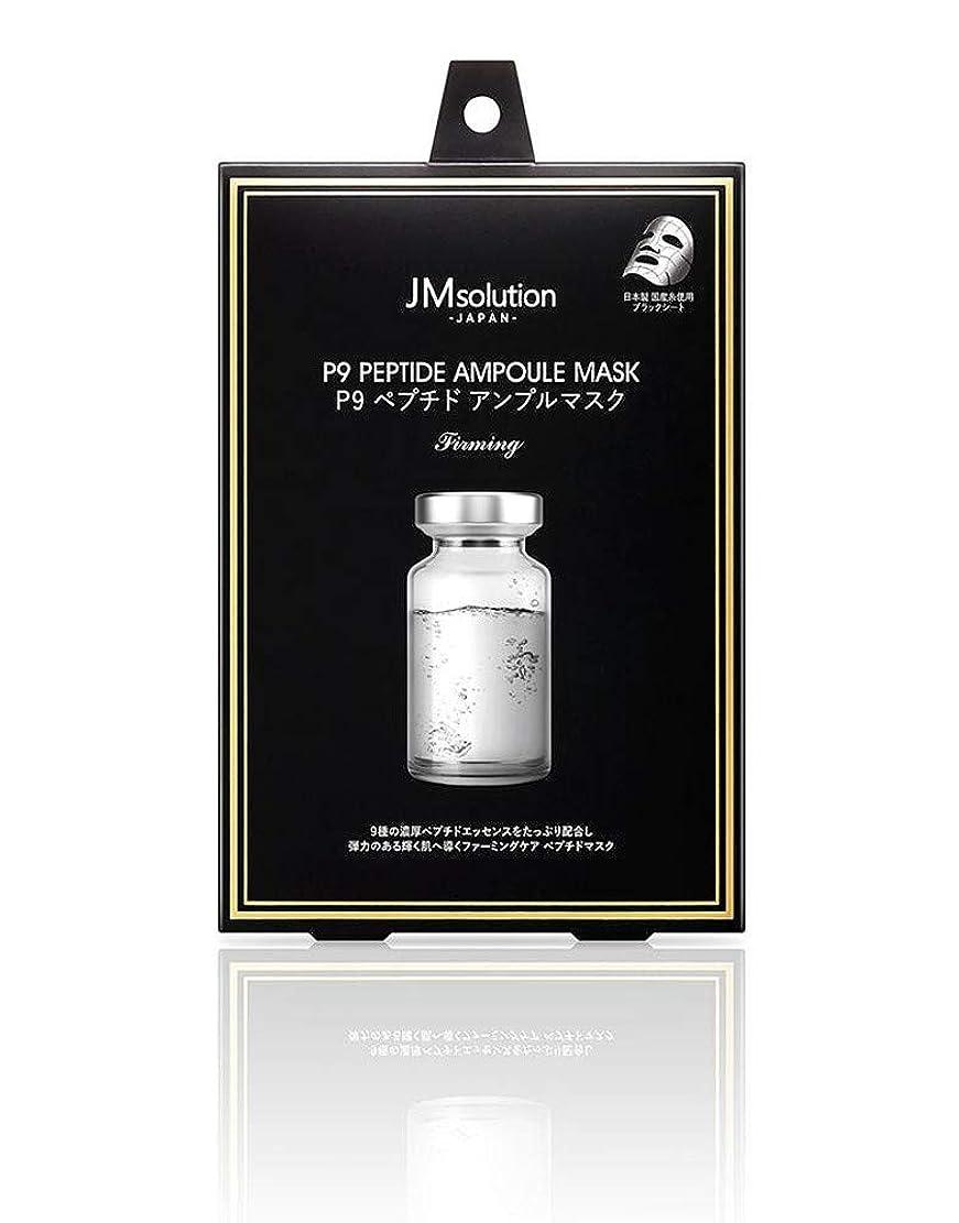 近々アンソロジーバンドJMsolution P9 ペプチド アンプルマスク ファーミング 30g×5枚(箱入り)