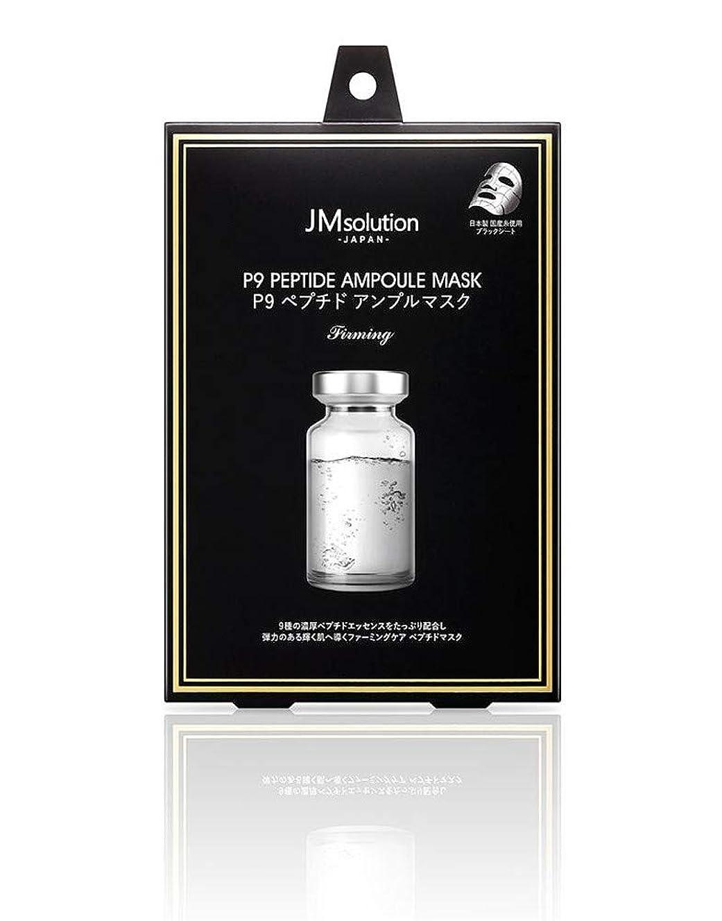 マネージャー秋セッションJMsolution P9 ペプチド アンプルマスク ファーミング 30g×5枚(箱入り)