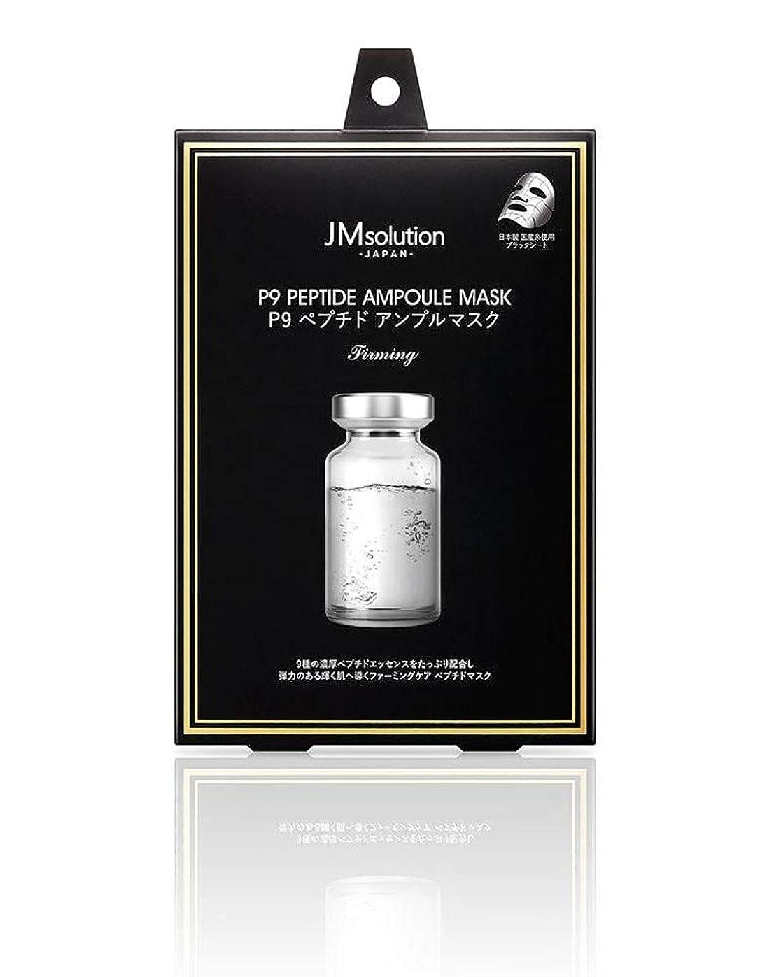 バースト崩壊キウイJMsolution P9 ペプチド アンプルマスク ファーミング 30g×5枚(箱入り)