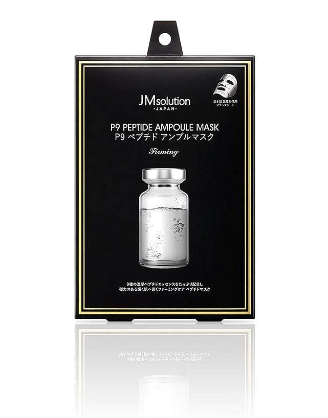 大陸ライナー脅迫JMsolution P9 ペプチド アンプルマスク ファーミング 30g×5枚(箱入り)