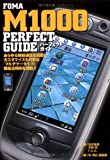 M1000 PERFECT GUIDE ケータイ機種攻略シリーズ
