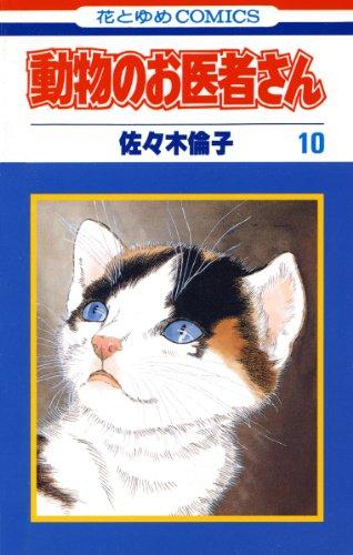 動物のお医者さん 10 (花とゆめコミックス)