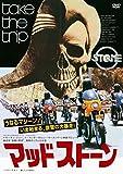 マッドストーン[DVD]