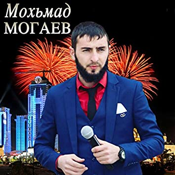 Чеченские горячие хиты 2017