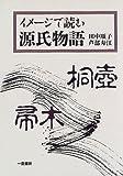 イメージで読む源氏物語