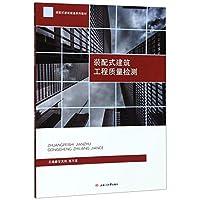 装配式建筑工程质量检测