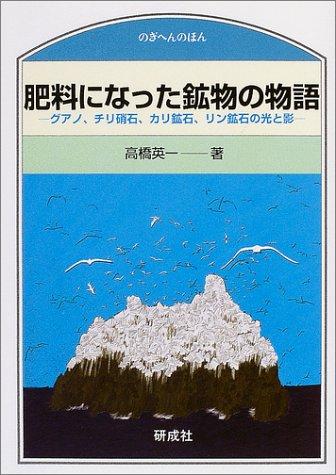 肥料になった鉱物の物語―グアノ、チリ硝石、カリ鉱石、リン鉱石の光と影 (のぎへんのほん)