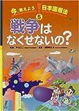 今、考えよう!日本国憲法 (5)