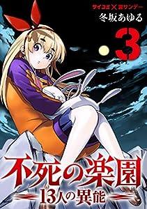 不死の楽園 -13人の異能-(3) (サイコミ×裏少年サンデーコミックス)