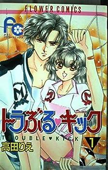 Toraburu Kikku 1 - Book  of the Trouble Kick