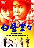 あの頃映画 「白昼堂々」 [DVD]
