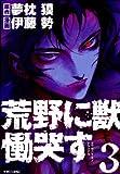 荒野に獣 慟哭す(3) (マガジンZKC)