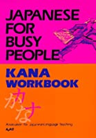 コミュニケーションのための日本語 かなワークブック - Japanese for Busy People: Kana Workbook