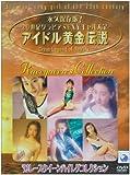 アイドル黄金伝説 92レースクイーンハイレグコレクション DVD