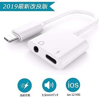 iPhone イヤホン 充電 変換 ケーブル iPhoneX iPhone8 iPhone7 ライトニング イヤホン ジャック iPhone 二股 ケーブル 充電しながらイヤホンを使える 音量調節 高音質 IOS 10.3 以降対応 (ホワイト。)