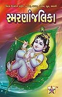 Smarnanjalika (4 Books) (102 Items In this Book) Gujarati Language Subh-Asubh Prashange Vahenchva mate Uttam Pustak
