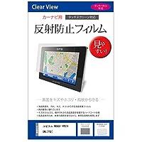 メディアカバーマーケット ユピテル MOGGY YPB745ML [7型] 機種で使える【反射防止液晶保護フィルム】