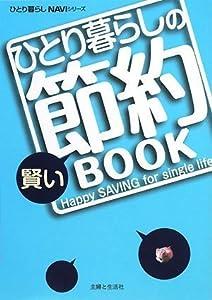 ひとり暮らしの賢い節約BOOK
