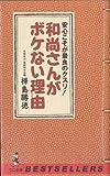 和尚さんがボケない理由(わけ)―安心こそが最良のクスリ! (ベストセラーシリーズ〈ワニの本〉)