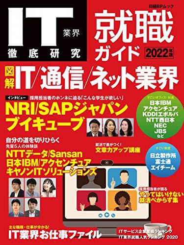 IT業界徹底研究 就職ガイド2022年版 (日経BPムック)