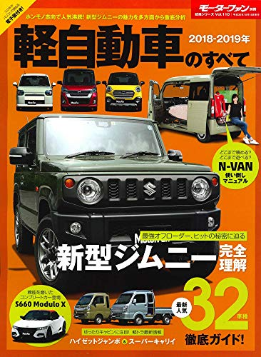 Vol.110  2018 - 2019 年 軽自動車のすべて (モーターファン別冊 統括シリーズ)