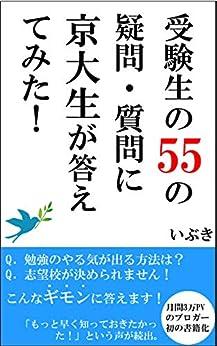[いぶき]の受験生の55の疑問・質問に京大生が答えてみた!
