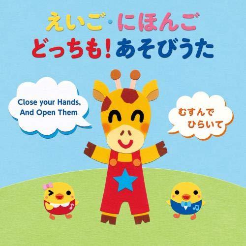 [画像:えいご・にほんご どっちも! あそびうた~英語の導入にぴったり! 日本語でおぼえて英語で遊ぼう! ~(2才から)]