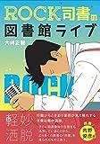 ROCK司書の図書館ライブ