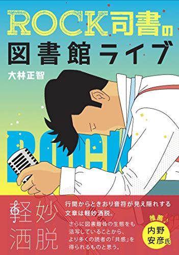 ROCK司書の図書館ライブの詳細を見る