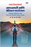 Shaley Vidyarthyansathi Iit Ani Medical Foundation - Marathi