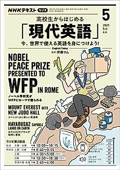 [NHK出版 日本放送協会]のNHKラジオ 高校生からはじめる「現代英語」 2021年 5月号 [雑誌] (NHKテキスト)