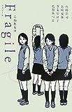 Fragile―こわれもの (teen's best selections)