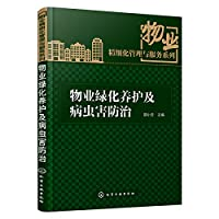 Property Green conservation and pest control(Chinese Edition)